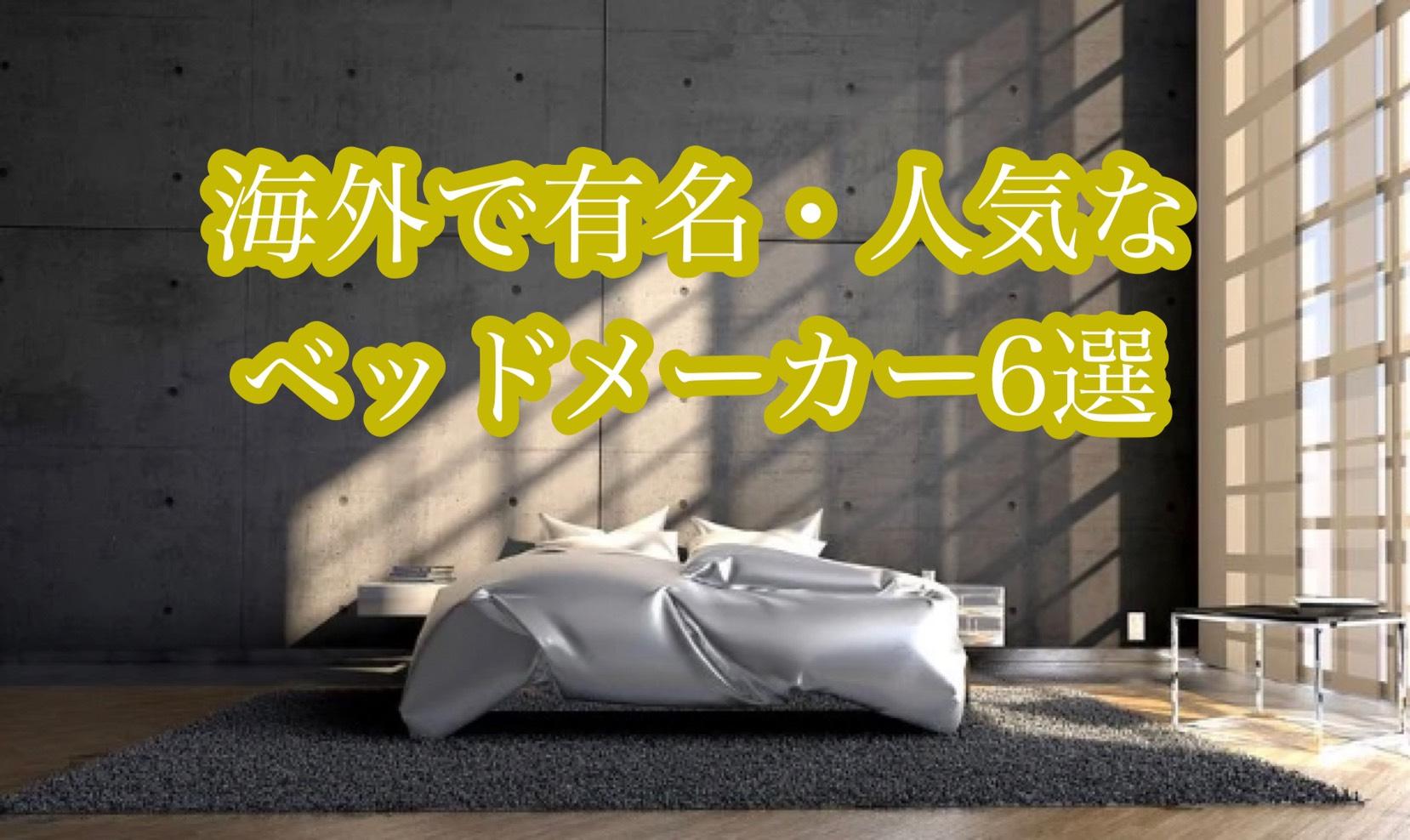 海外ベッドの写真