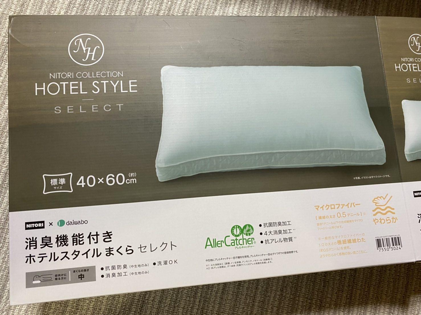 ニトリホテルスタイル枕