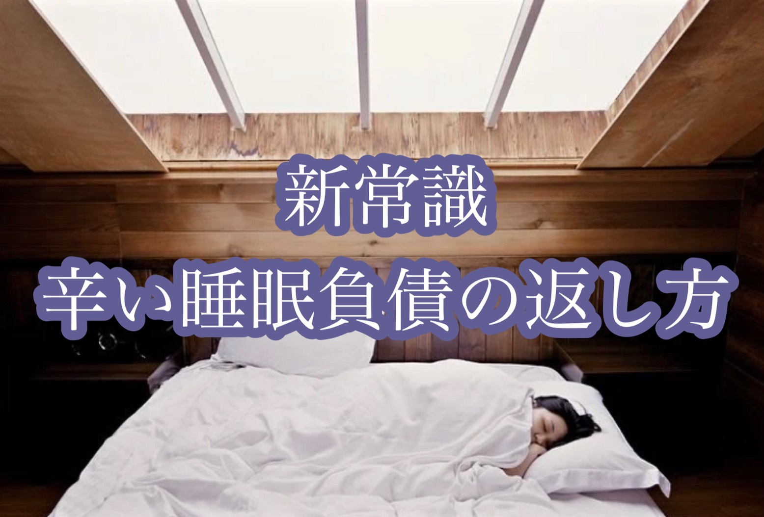 睡眠負債画像